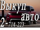 Скачать фото Шины Покупка шин и дисков, • покупка авто после ДТП , аварии , в неисправном состоянии 39214904 в Красноярске