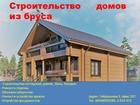 Фотография в Строительство и ремонт Строительство домов Строительство из бруса! 8000 руб. м. кв. в Красноярске 1000