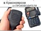 Новое фотографию  Радиостанции, аксессуары для радиостанций (391) 272 57 80 39258356 в Красноярске