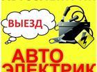 Скачать изображение  Автоэлектрик выезд диагностика 39415545 в Красноярске