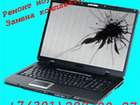Изображение в Компьютеры Комплектующие для компьютеров, ноутбуков Ремонт ноутбуков. Комплектующие к ноутбукам в Красноярске 900