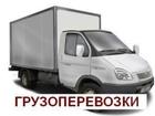Просмотреть foto  Грузовое такси, Грузчики 39651055 в Красноярске