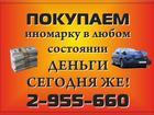 Увидеть foto Аварийные авто Купим ваш аварийный, неисправный, битый, поломанный автомобиль в любом состоянии, 40237406 в Красноярске