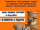 Новое фото  Уникальное предложение для строительных баз 40322413 в Красноярске