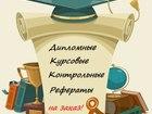Уникальное изображение Курсовые, дипломные работы Дипломные, курсовые, контрольные работы 40683871 в Красноярске