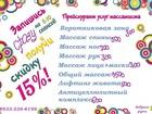 Просмотреть фотографию  Массаж #добрыезаботливыеруки выезд на дом, Эксклюзив - тибетский массаж, 44434377 в Красноярске