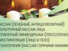 Уникальное изображение Массаж Ghjatccbjyfkmysq vfccf; kbwf b ntkf 44904059 в Красноярске