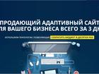 Скачать бесплатно foto  Создание сайтов от 5000 руб, 45808188 в Красноярске