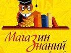 Свежее foto Курсовые, дипломные работы Компания Магазин Знаний, помощь студентам в учебе 46412812 в Красноярске