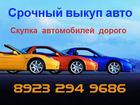 Смотреть foto Аварийные авто Скупка автомобилей после дтп, Выкуп поломаных авто, 61387204 в Красноярске