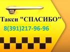 Свежее изображение  Такси, Аэропорт, Межгород, Круглосуточно, Дешево 62707233 в Красноярске