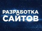 Скачать foto  Разработка и продвижение сайтов 67373514 в Красноярске