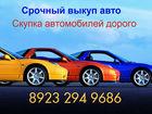 Увидеть фото Аварийные авто Хочу купить ваш автомобиль 67824851 в Красноярске