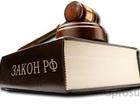 Увидеть foto Юридические услуги Адвокат, Мы вам поможем, Звоните, Пишите, Приходите, 68034211 в Красноярске