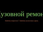 Уникальное foto  Ремонт и изготовление автомобильных порогов и арок, 68805991 в Красноярске