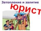 Свежее изображение  Затопило квартиру по вине ЖКХ или соседей, 69049932 в Красноярске