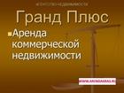 Скачать бесплатно фотографию Аренда нежилых помещений Сдам павильон 20 кв, м, под овощи, фрукты в Солнечном 84750094 в Красноярске