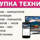 Выкуп ноутбуков, телефонов, планшетов, цифровой техники