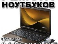 Ремонт ноутбуков, установка Windows, доставка по городу Ремонт ноутбуков: ремонт