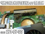Чистка ноутбуков от пыли, Доставка по городу, Красноярск Чистка ноутбука, компью