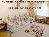 Сдам комнату Центр Гостинки! Комнаты! Сдаём! в Красноярске! Большой выбор! Не бе