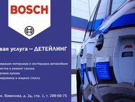Детейлинг-центр в автокомплексе Bosch на Вавилова 2д/1 Автокомплекс Bosch предос