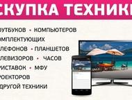 Скупка смартфонов, ноутбуков, телефонов Срочный выкуп в Красноярске.  Скупка циф