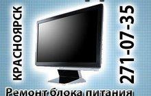 Скупка,продажа ноутбуков в Красноярске