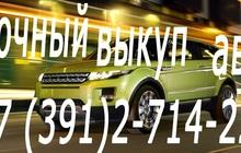 Выкуп шин и дисков, Скупка автомобилей, мотоциклов