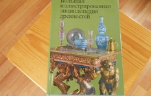 Книга в помощь коллекционерам