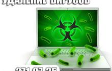 Лечение,чистка от вирусов на ноутбуке в Красноярске