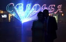 Свадьба Красноярск,Лазерное шоу