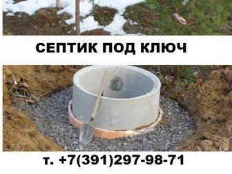 Новое фото  Септик под ключ, ЖБ в ассортименте кольца 32606557 в Красноярске