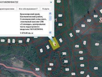 Увидеть фотографию Земельные участки Продам 2-[ этажный дом в пригороде Красноярска 33597758 в Красноярске