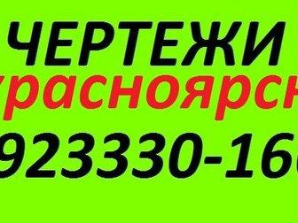 Скачать фото Курсовые, дипломные работы Чертежи 34157587 в Красноярске