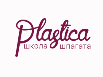 Просмотреть фото  Подарочные карты в Школу шпагата Plastica 34659887 в Красноярске