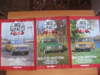 Скачать изображение Коллекционирование Журналы от моделей в асортименте 55842680 в Красноярске