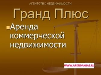 Смотреть фото  Сдам павильон 22 кв, м, ул, Красномосковская 84779902 в Красноярске