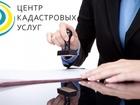 Увидеть фотографию  Межевание, технические планы, вынос границ 34512459 в Крымске