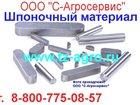 Изображение в   Шпоночный материал от Челябинского Металлургического в Кудымкаре 146