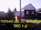 Фото в   Продам дом в хорошем для своих лет состоянии в Кунгуре 960000