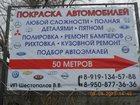 Скачать бесплатно фотографию Автосервис, ремонт покраска авто, ремонт, 33966401 в Курчатове