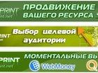 Изображение в   Хотите иметь постоянный доход?  Совсем недавно в Москве 15000