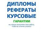 Смотреть изображение  курсовые на заказ в Казани 32636440 в Казани