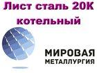Фото в   Купить конструкционный котельный лист марки в Екатеринбурге 0