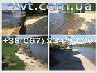 Фотография в   Компания OWT предоставляет услуги: Очистка в Киеве 4