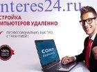 Фото в   Нужна настройка компьютера? Хотите обучить в Новосибирске 100
