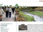 Смотреть foto  Выставлен на продажу сайт essentuki-17, ru, Санаторий Целебный ключ 32802793 в Кургане
