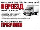 Фотография в   Переезды офисов, производства, квартир,  в Москве 300