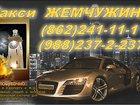 Фотография в   Служба вызова такси Жемчужина является официальным в Сочи 150